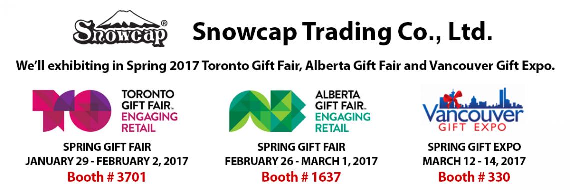 2017 Gift Fair